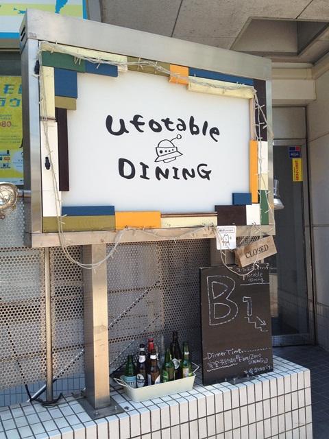 ufotable dining 外観