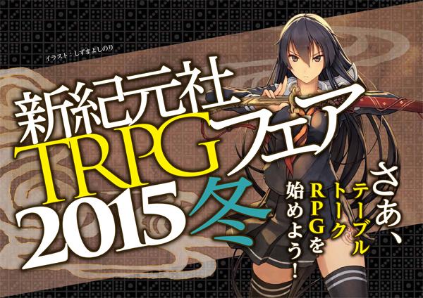 TRPG2015フェアポスター