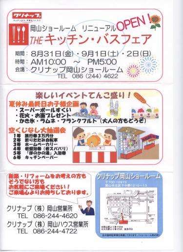 繧ッ繝ェ繝翫ャ繝誉convert_20120824192506
