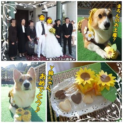 弓乃結婚式23