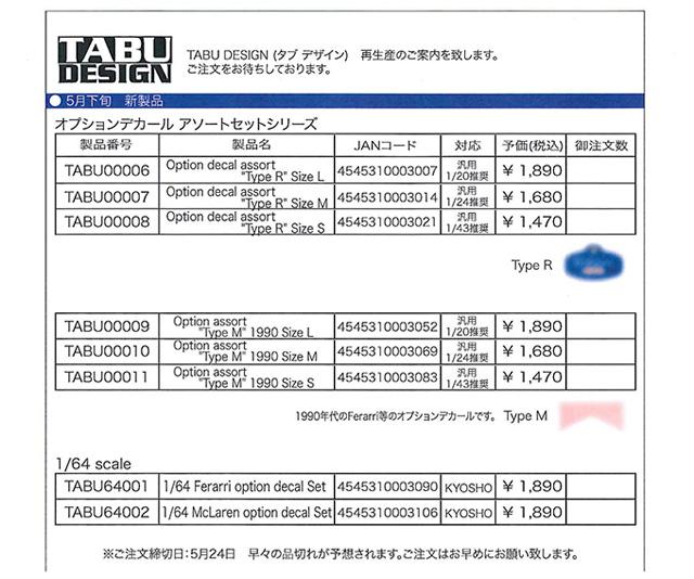 20120508-DC-TABU-2.jpg