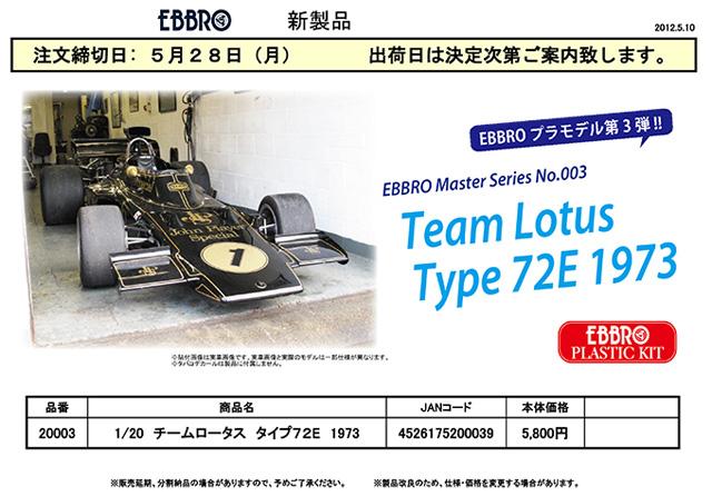 201205lotus_order-1.jpg
