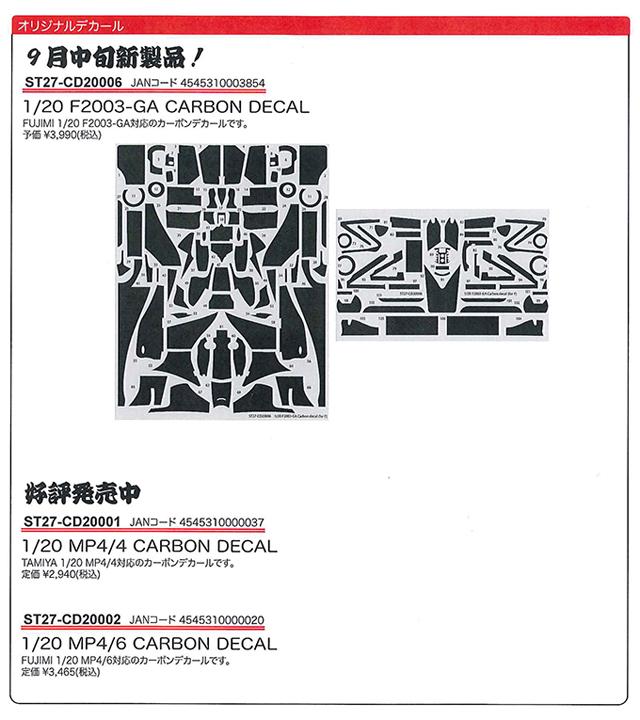20120904-F2003GA-CD.jpg