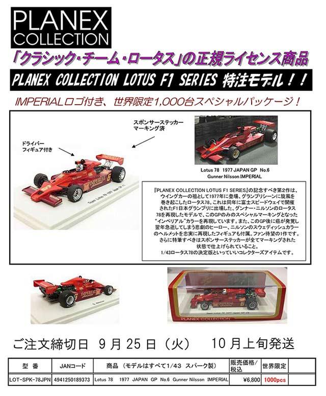 LOT-SPKシリーズ(ロータス78