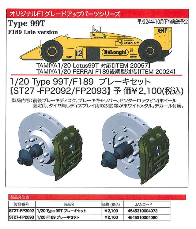 20121002-FP-TB-1.jpg