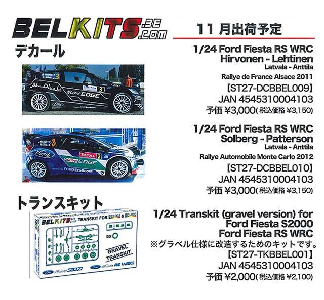 20121017-BELKITS.jpg