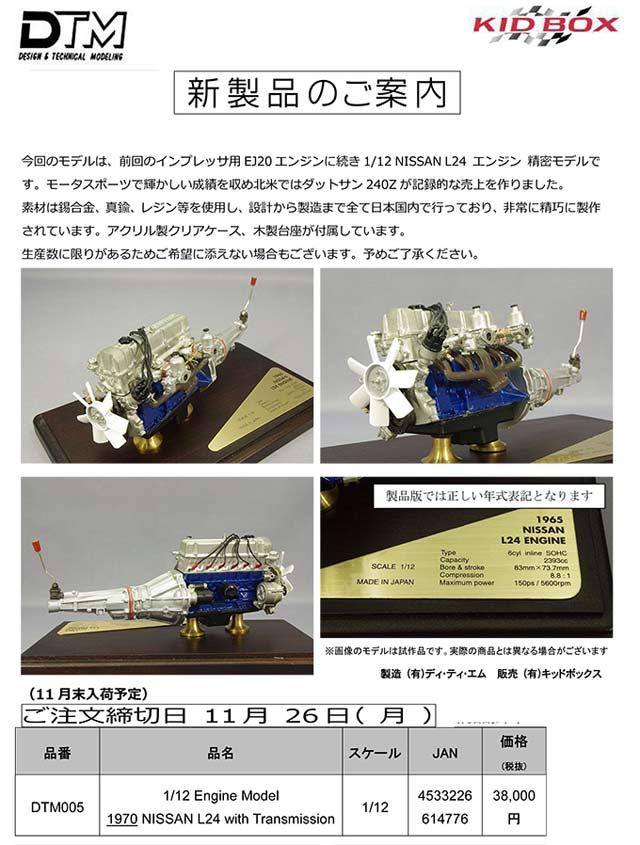 【訂正版】L20MT
