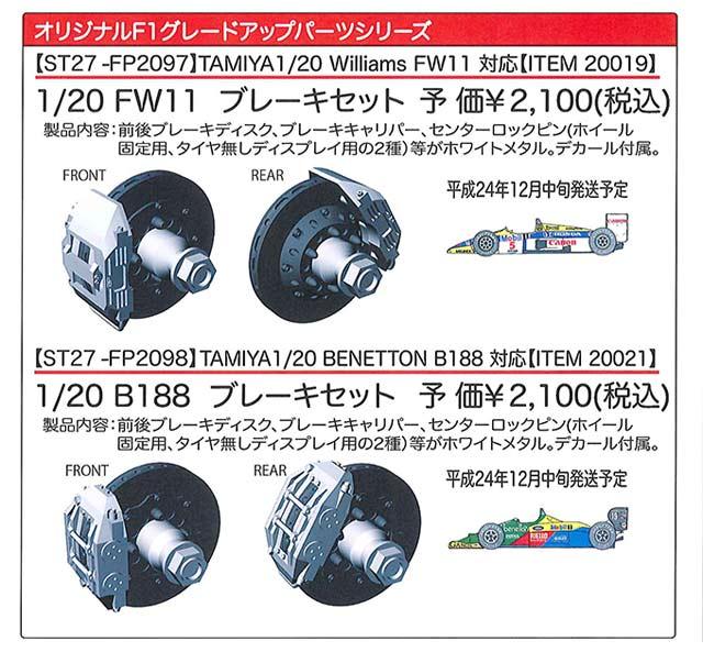 20121203-FP-TK-1.jpg
