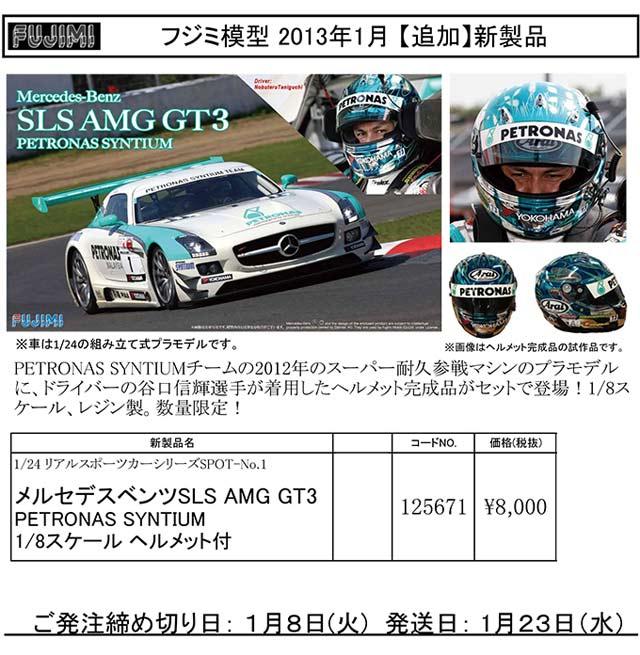 fujimi_SLSAMGGT3_ヘルメット