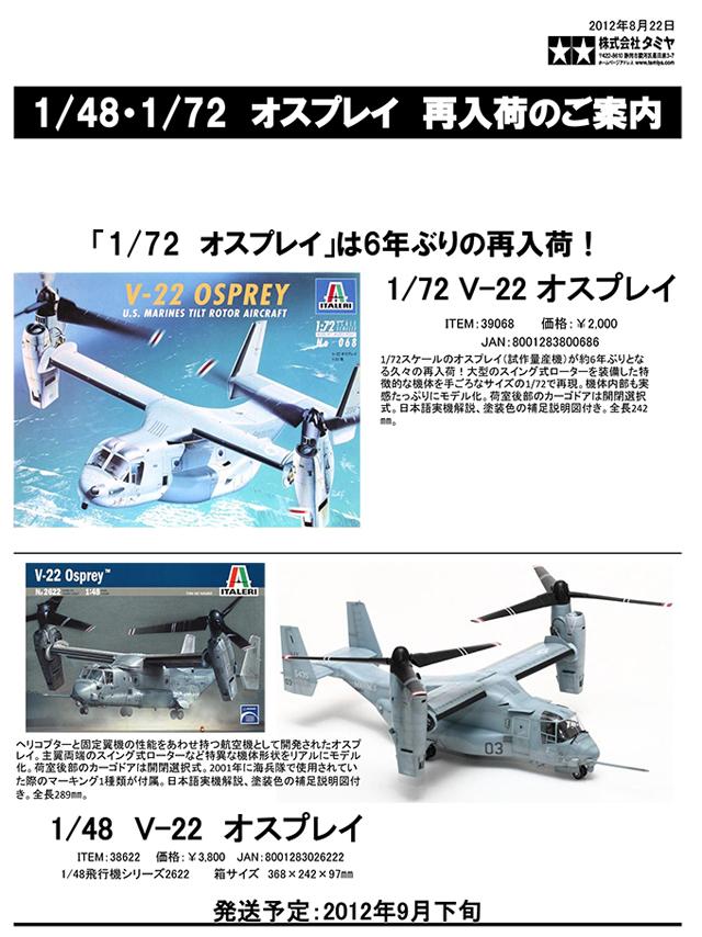72_48_tamiya_osprey-1.jpg