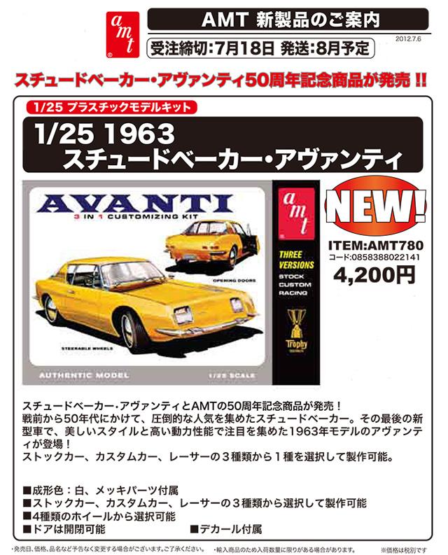 AMT780.jpg