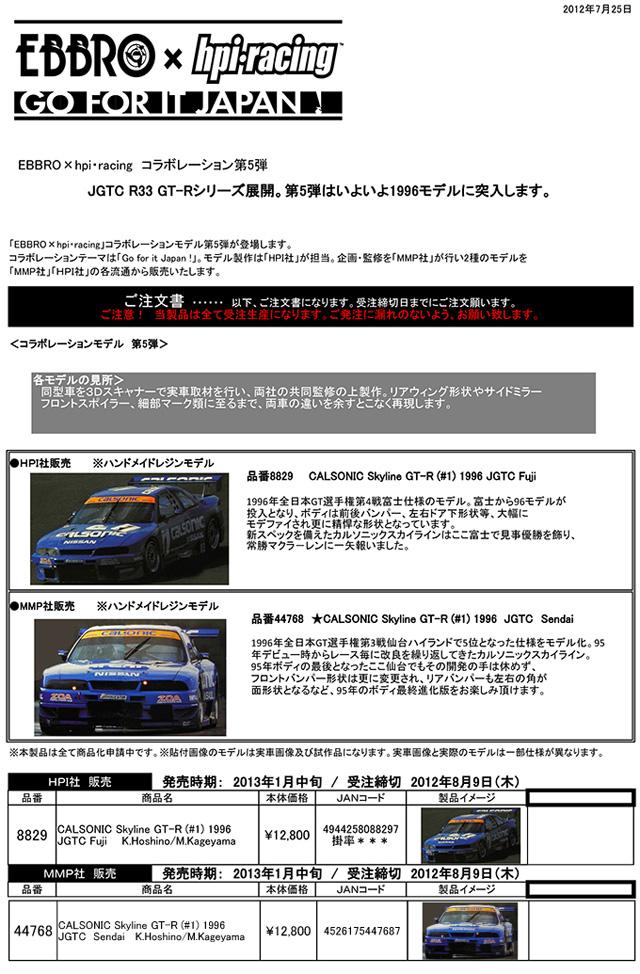 EBBRO_hpi_120725-1.jpg
