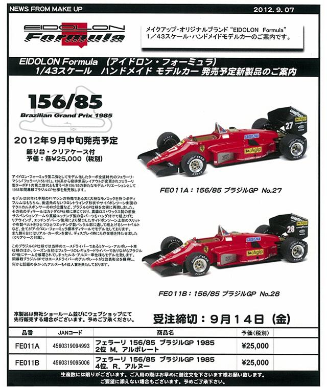 FE011_order.jpg