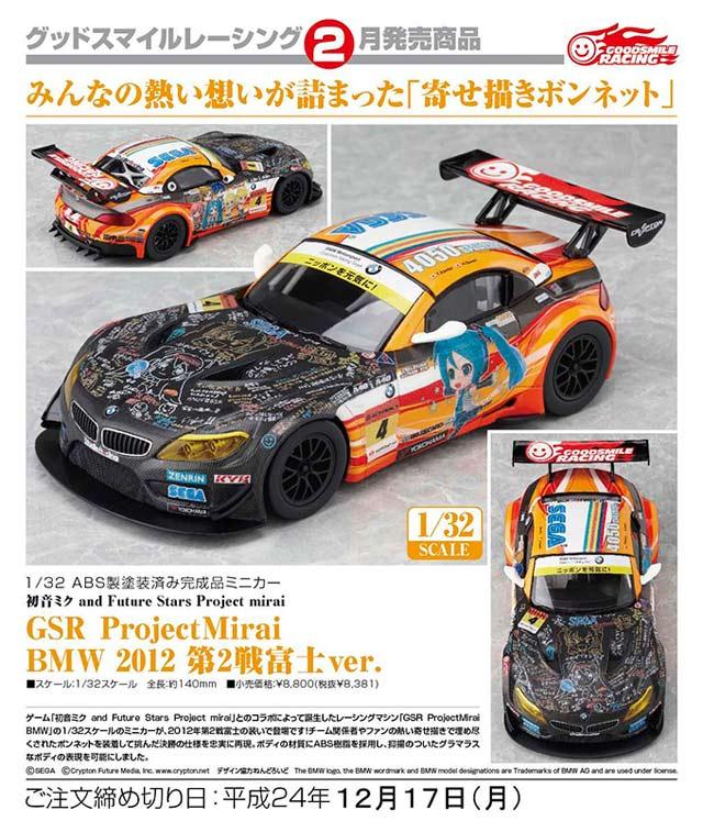 GSR-ProjectMirai-BMW-2012-.jpg