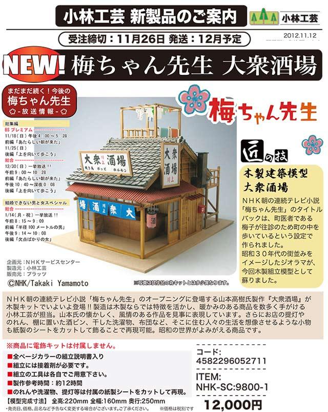 NHK-SC9800-1.jpg
