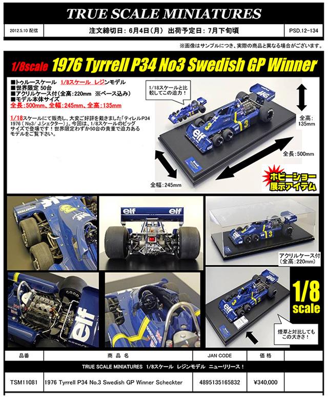 PSD12-134-1.jpg
