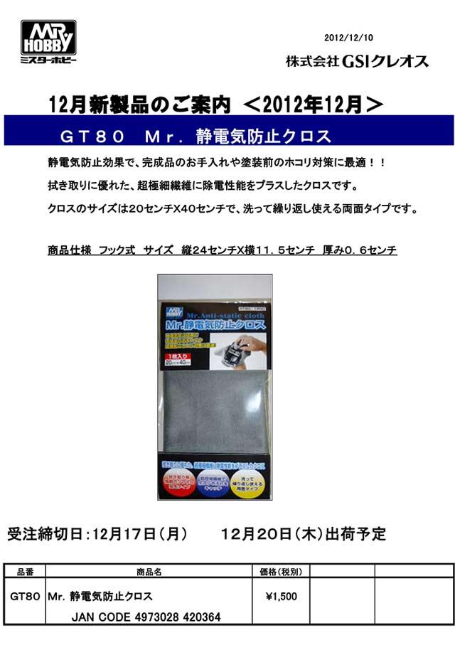 creos_GT80-1.jpg