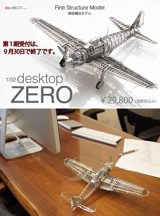 desktop_zero_01.jpg