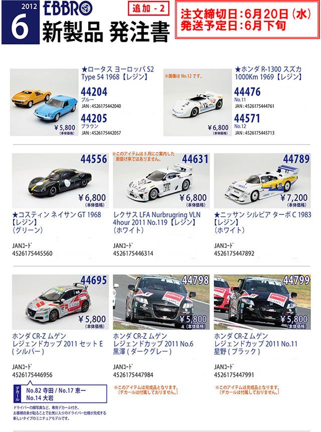 ebbro_201206_new02.jpg