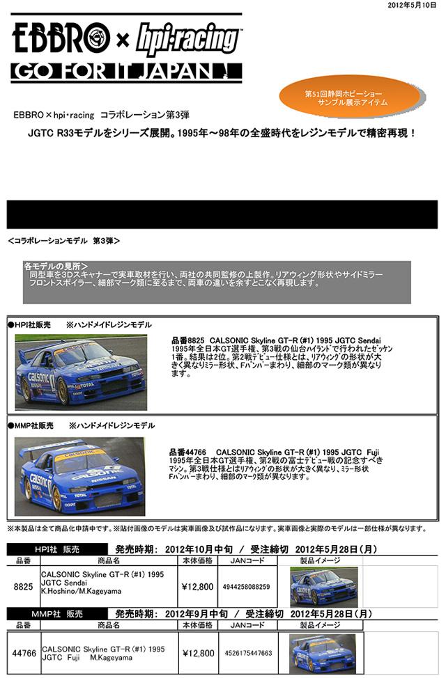 ebbro_hpi_no3_20510-1.jpg