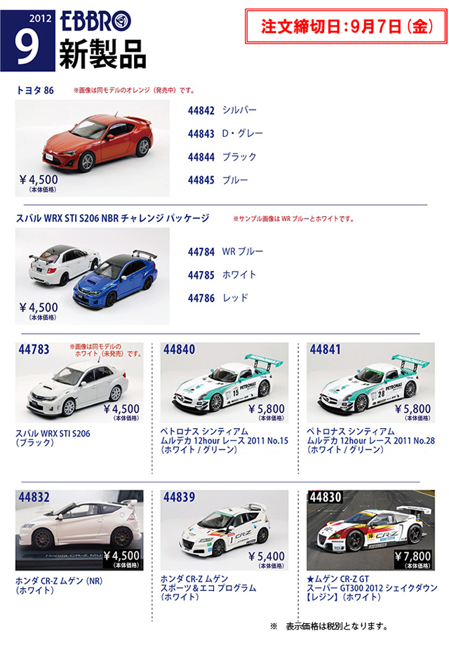 ebbro_new201209_01.jpg