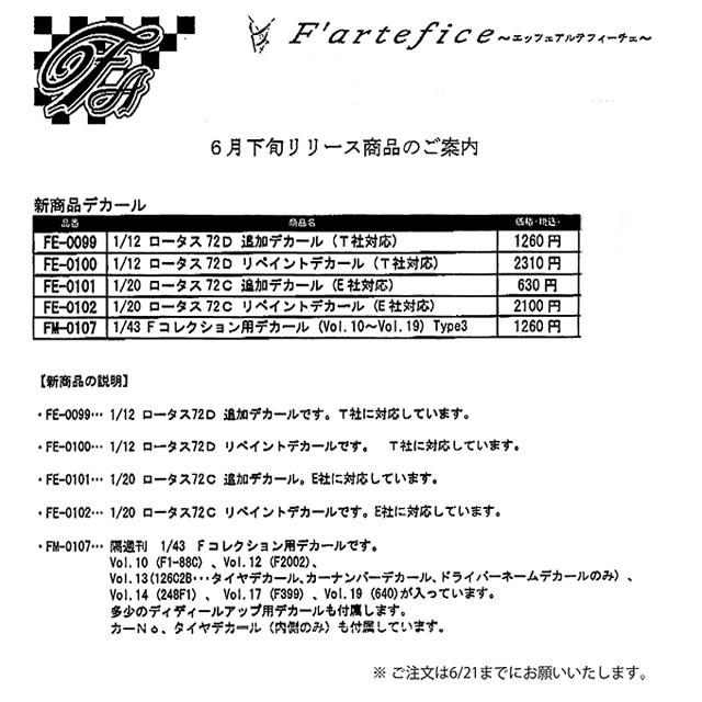 fartefice_201206_new01.jpg