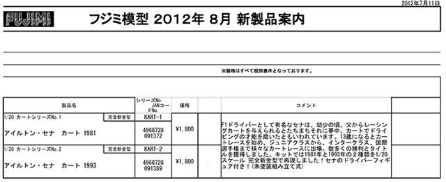 fujimi_201208_newinfo.jpg
