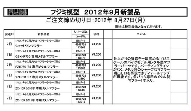 fujimi_201209_info01.jpg