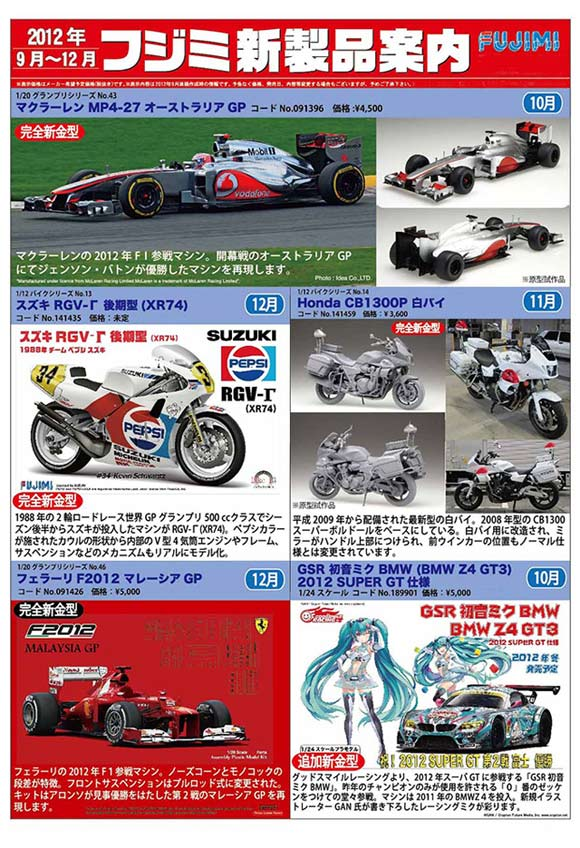 fujimi_20129-12new_a3.jpg