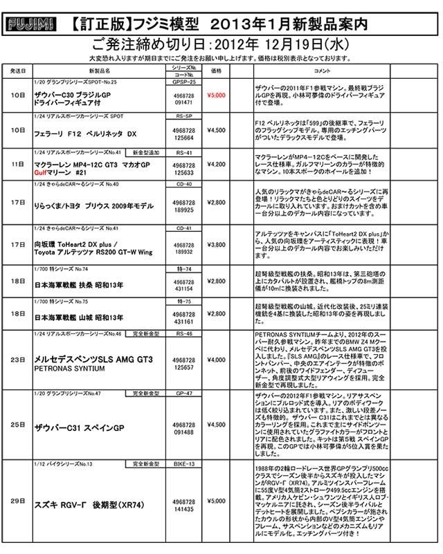 fujimi_201301_new-01.jpg