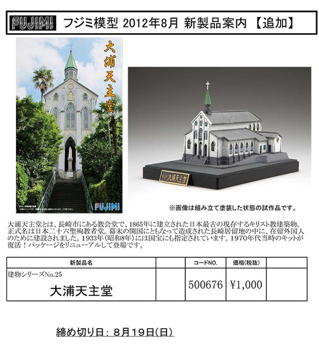 fujimi_building25-1.jpg
