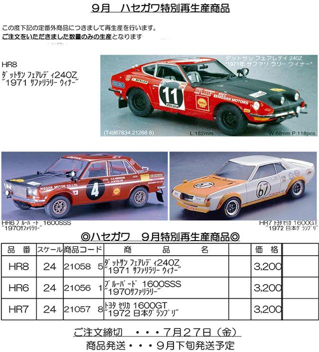 hasegawa_201209_repeat1-1.jpg