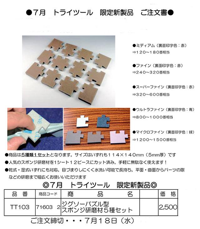 hasegawa_tritool_201207new-.jpg