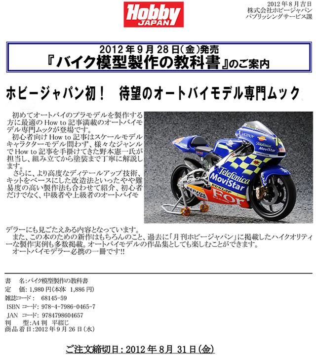 hobbyjapan_mook_bike_01.jpg