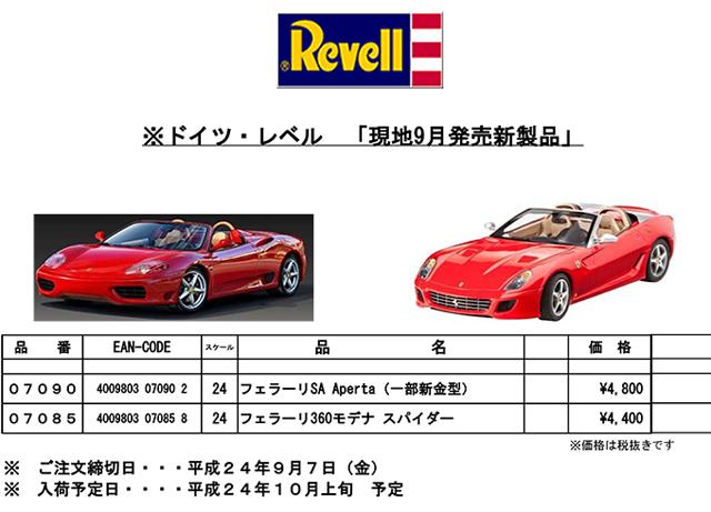 revell_new12-024-1.jpg