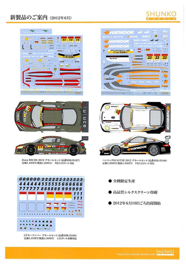 shunko_201206_new_01.jpg