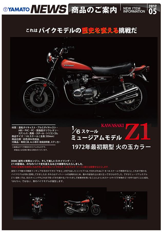 yamato_350250_01.jpg