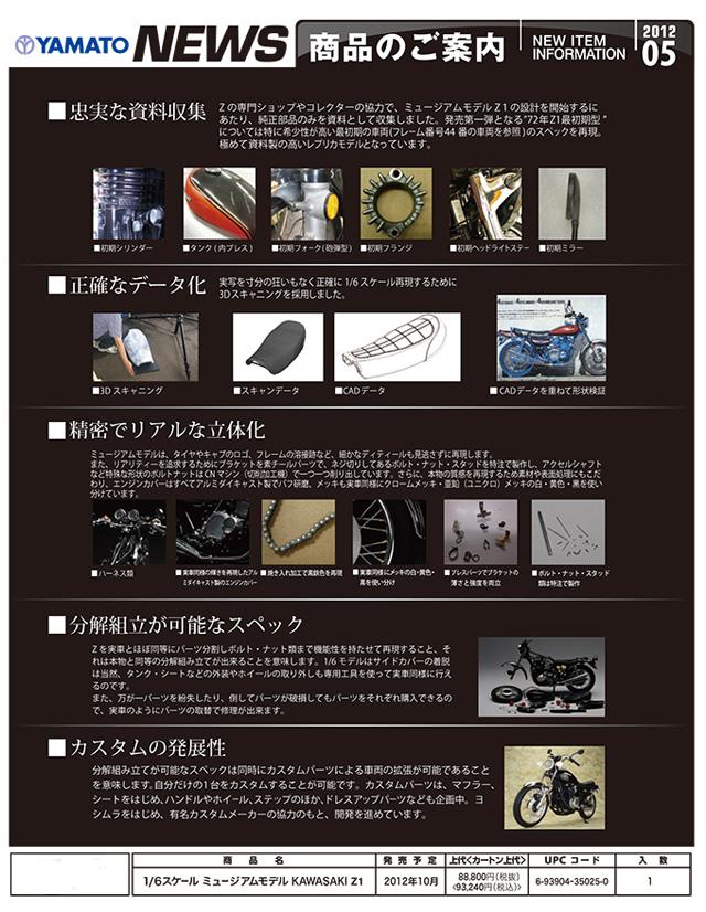 yamato_350250_02.jpg