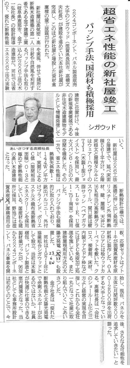 記事1206_木材新聞