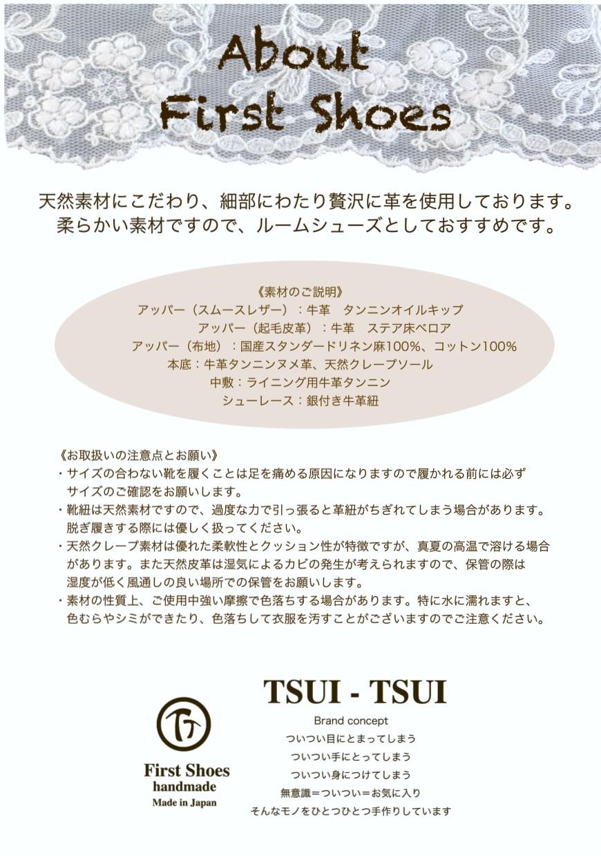 TSUITSUI_order_seat.jpg