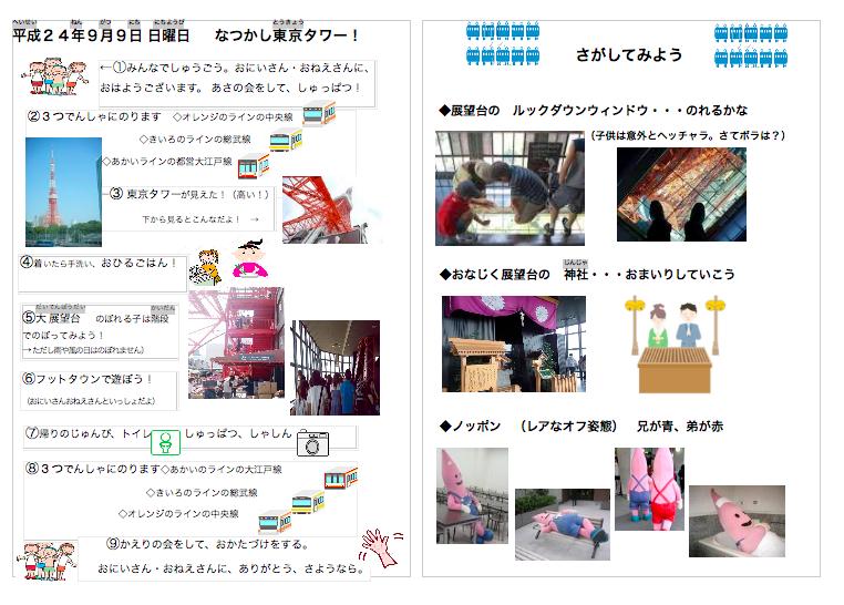 スクリーンショット 2012-09-12 16.43.52