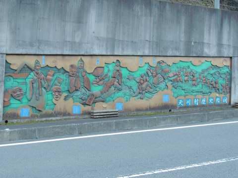 天河神社歴史壁画05