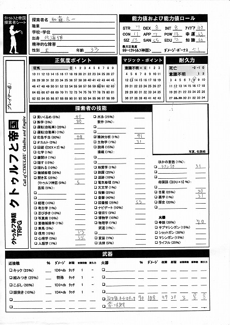 職業 - COC@wiki個人用 - アットウィキ