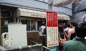 みんみん 餃子店
