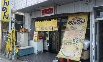 めんめん 餃子 店
