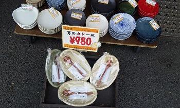 かっぱ橋商店街 男のカレー皿