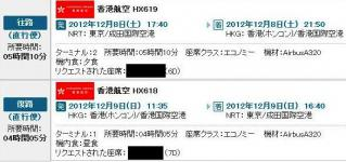 20121208HKG.jpg