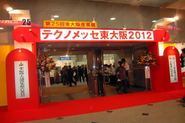 テクノメッセ東大阪2012