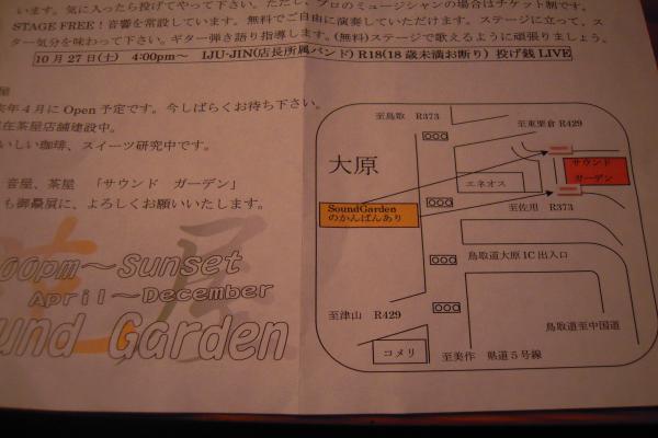サウンドガーデン地図