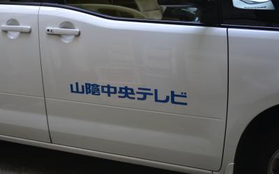 山陰中央TV局